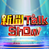 新聞Talk Show